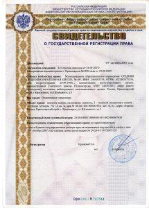 Свидетельство о государственной регистрации права здание