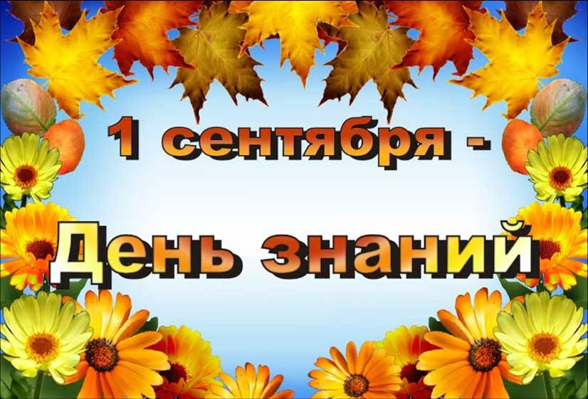 1_sentyabrya_den_znanii